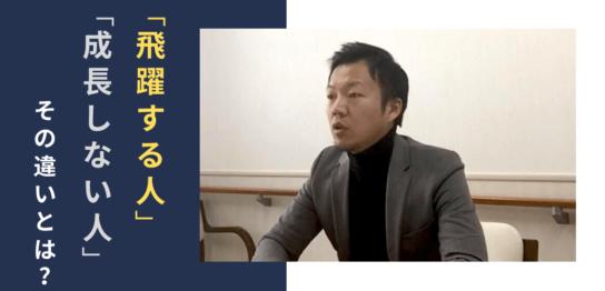 国家資格キャリアコンサルタント・細川寛将に聞く 「飛躍する人」と「成長しない人」の違いとは?